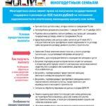 Листовка 450 тыс. рублей