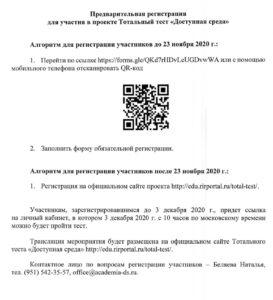Предварительная регистрация для участия